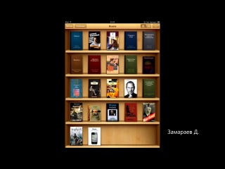Как закачивать книги на iboos с ipad